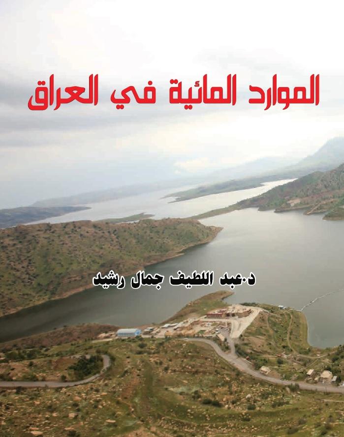 كتاب-الموارد-المائية-في-العراق